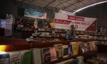 معرض للكتاب في غزة بعد انقطاع دام 4 سنوات