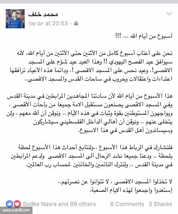 شاب من طمرة: الشرطة اعتقلتني بسبب نشري نصا بالفيسبوك