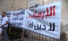 عبلين: وقفة احتجاجية ضد التفجيرين في مصر