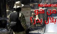 بلال بدر: خبير متفجرات تحول لقائد مجموعة متطرفة بعين الحلوة
