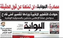 مصر: مصادرة صحيفة مؤيدة لليوم الثاني بسلطة الطوارئ
