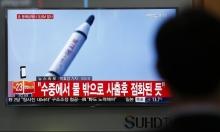 كوريا الشمالية تفشل في محاولة إطلاق صاروخ