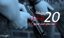 20 عربيا ضحايا جرائم القتل بالبلاد منذ مطلع 2017