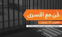 غدا في كفر ياسيف: وقفة تضامنية مع الأسرى