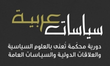 """صدور العدد 25 من دورية """"سياسات عربية"""""""