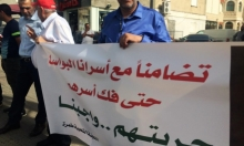 طمرة: وقفة تضامن مع الأسرى المضربين عن الطعام