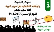 تواصل الفعاليات بالبلدات العربية المناصرة لإضراب الأسرى