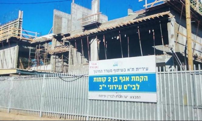 يافا: الثانوية الشاملة تلتمس ضد بلدية تل أبيب
