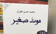 """محمد حسن علوان يفوز بجائزة البوكر عن روايته """"موت صغير"""""""