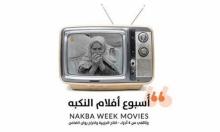 الأسبوع المقبل في البعنة: أسبوع أفلام النكبة الفلسطينية