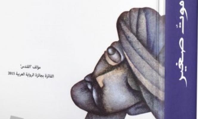 """رواية """"موت صغير"""" تفوز بجائزة """"البوكر"""" العربية"""