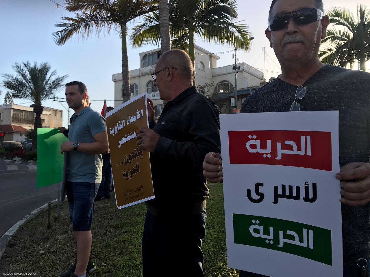 مظاهرة وحدوية بالطيرة تضامنًا مع الأسرى