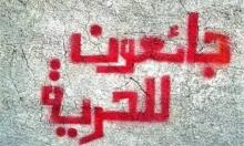 إضراب أسرى الحرية والكرامة يدخل يومه الـ15