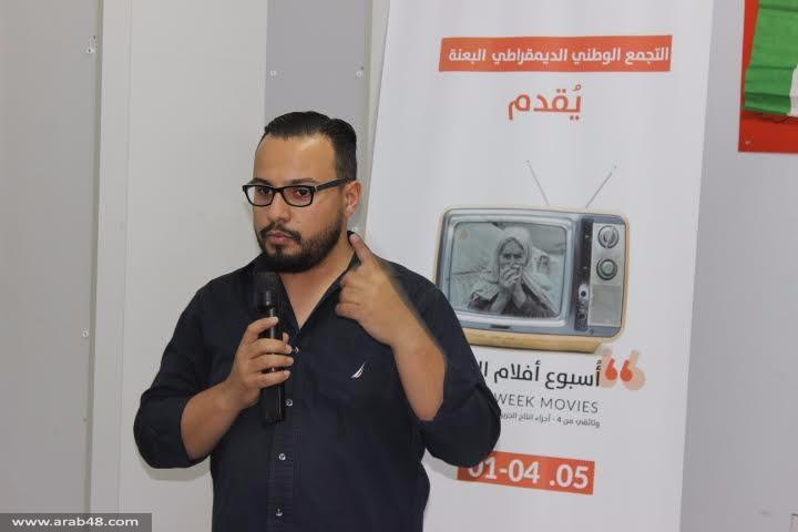 البعنة: مشاركة واسعة في افتتاح أسبوع أفلام النكبة