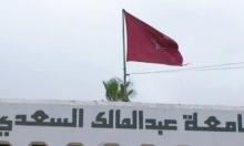 وقفة طلابية في جامعة مغربية ضد أستاذ جامعي ابتز طالباته جنسيا