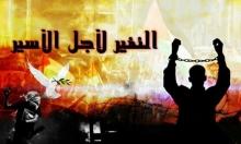 إضراب عن الطعام في مخيم اليرموك نصرةً للأسرى