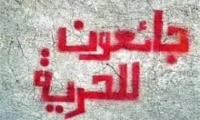 الفلسطينيون يحذرون من