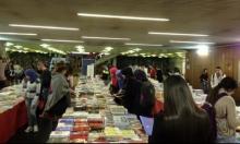 أسبوع الكتاب العربي | جامعة حيفا