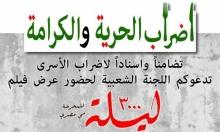 عرض فيلم عن معاناة الأسيرات الفلسطينيات في مجد الكروم