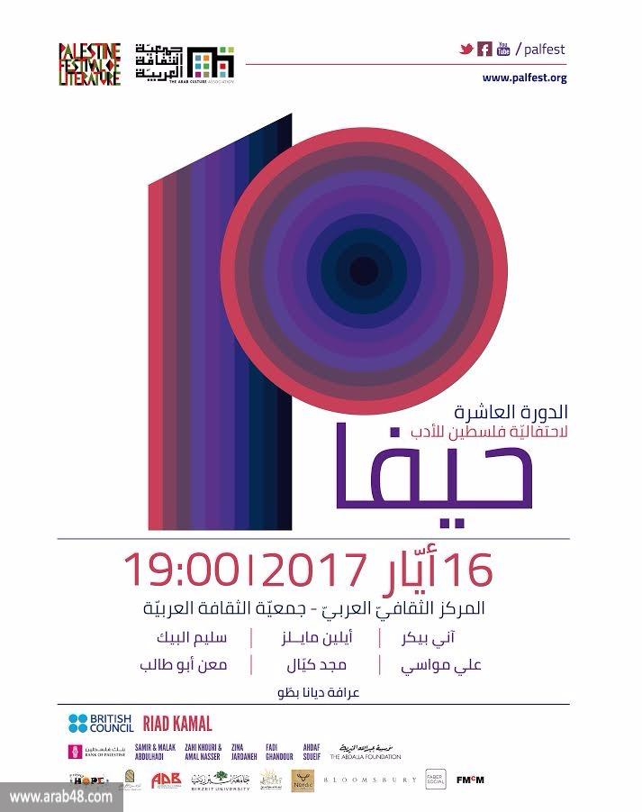 """كتّاب عالميون وفلسطينيون في أمسية """"احتفالية فلسطين للأدب"""" بحيفا"""