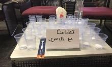 تحريض على الطلاب العرب بجامعة حيفا بعد التضامن مع الأسرى