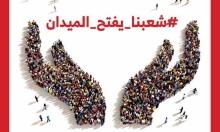شعبنا يفتح الميدان: حملة لدعم مسرح الميدان بحيفا