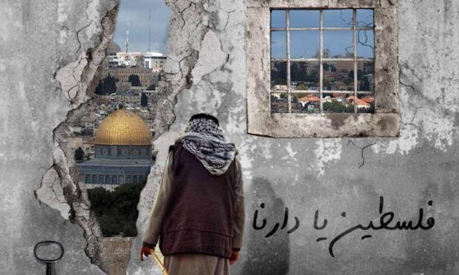 الفلسطينيون يحيون اليوم الذكرى الـ69 للنكبة