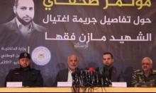 غزة: اعتقال 45 عميلا للاحتلال بعد اغتيال فقها