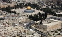 """واشنطن تتنصل من التصريحات """"لا سيادة إسرائيلية على حائط البراق"""""""