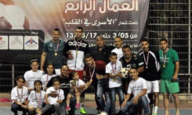 الناصرة: اختتام دوري العمال لكرة القدم تضامنا مع الأسرى