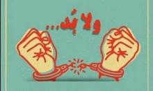 مساء اليوم في أم الفحم: مهرجان إسناد الأسرى وغطاس