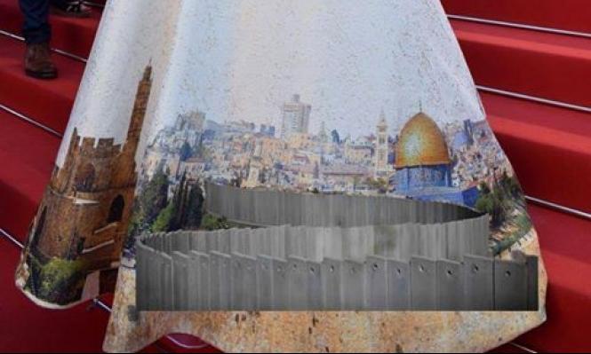 القدس بلا جدار أو أسلاك شائكة على فستان ريغيف!