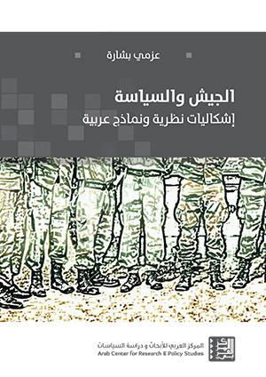 غلاف الكتاب (المركز العربي)
