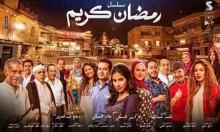 شاهد مسلسل رمضان كريم الحلقة 18