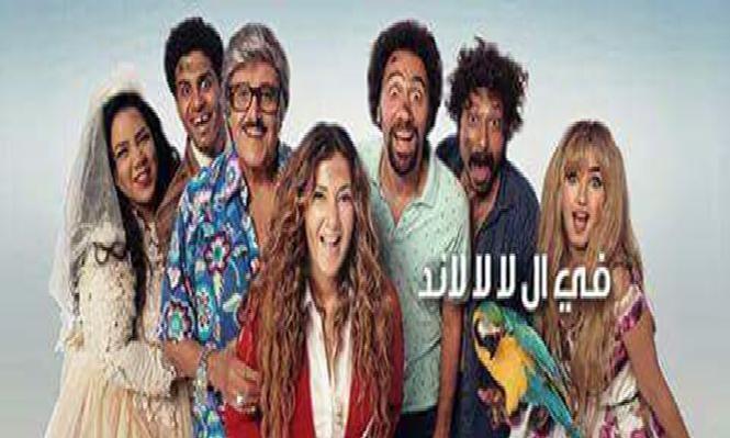 شاهد مسلسل في ال لا لا لاند الحلقة 13 رمضان 2020 عرب 48