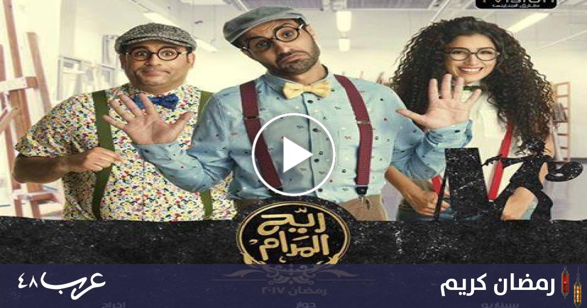 شاهد مسلسل ريح المدام الحلقة 11 رمضان 2019 عرب 48