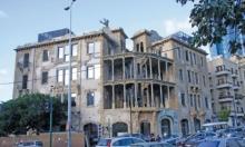 """""""بيت بيروت"""": تاريخ على خط اشتباك"""