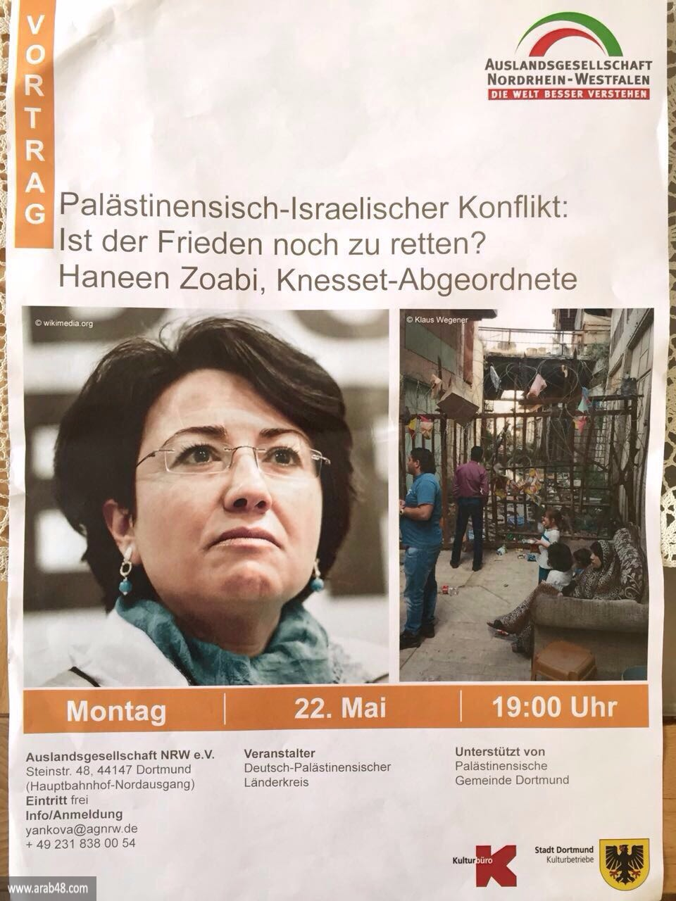 زعبي لنقابة الأطباء الألمانية: المستشفيات الإسرائيلية تعمل بتوجيهات عسكرية