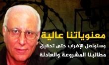 عميد الأسرى كريم يونس: لن نتراجع وسنمتنع عن شرب الماء والملح