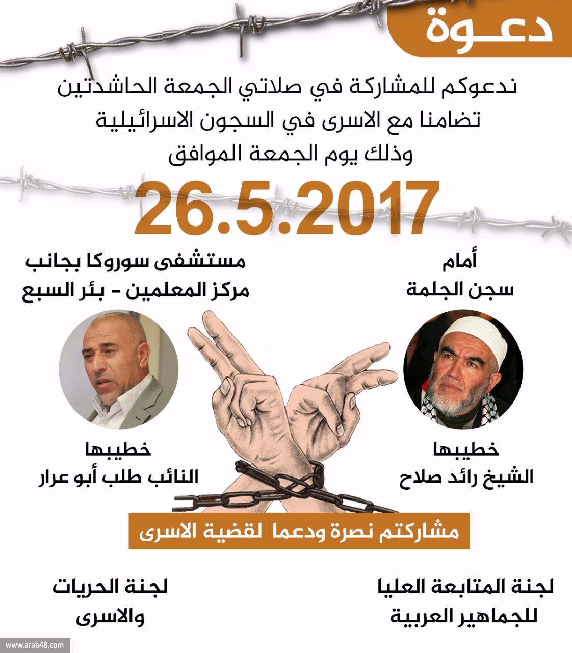 الدعوة لصلاة الجمعة أمام سجن الجلمة وسوروكا إسنادا للأسرى