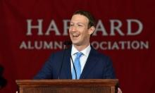 """زوكربرغ لخريجي """"هارفارد"""": لا تخشوا المخاطرة"""