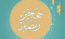 """""""يلا آرت"""" يطلق مسابقة """"حجاجير رمضان"""""""
