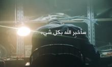 """إعلان """"زين"""": تشويه للحقيقة وتنميط للإسلاموفوبيا"""