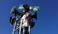 قلنسوة: الشرطة تجبر مواطنا على إزالة مكبرات صوت الأذان