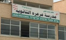 عرعرة: لجنة المعلمين في الثانوية تهدد بالإضراب المفتوح