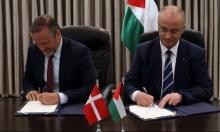 الدنمارك توقف دعم مؤسسات فلسطينية بتحريض إسرائيلي