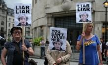 """تظاهرة ضد """"بي بي سي"""" لامتناعها عن بث """"ماي كاذبة"""""""