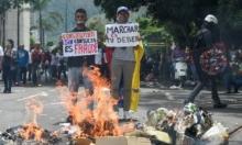 فنزويلا: الجيش يفرق بالقوة اعتصاما للمعارضين
