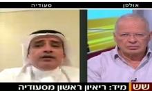 تطبيع إعلامي: سعوديون على الشاشات الإسرائيلية