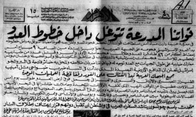 صحافة النكسة: مصر تتوغل داخل إسرائيل؟